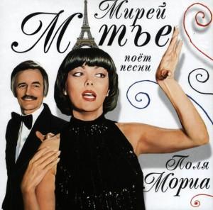 Оркестр Поля Мориа и Мирей Матье